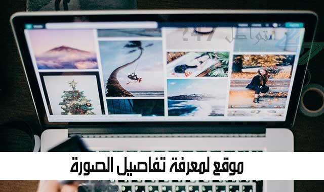 موقع لمعرفة تفاصيل الصورة