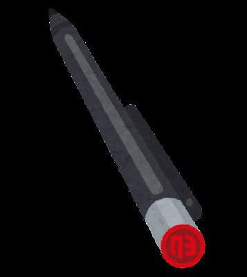 印鑑付きのペンのイラスト