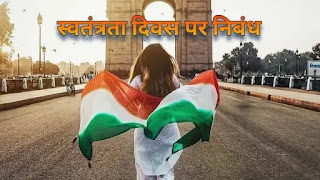 स्वतंत्रता दिवस पर निबंध