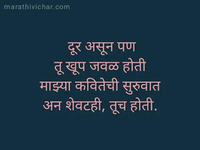 shayari marathi life