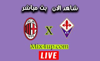 مشاهدة مباراة ميلان وفيورنتينا بث مباشر اليوم بتاريخ 29-11-2020 في الدوري الايطالي