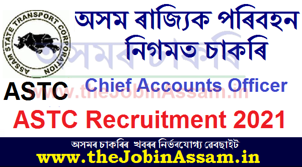ASTC Recruitment 2021: Chief Accounts Officer Vacancy