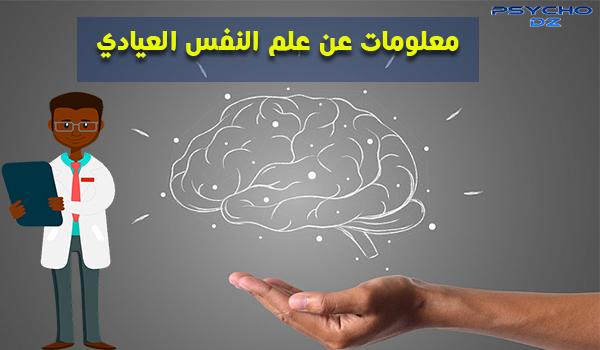 تعريف علم النفس اكلينيكي أو عيادي