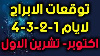 توقعات الابراج لايام 01-02-03-04 اكتوبر- تشرين الاول 2018