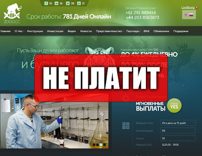 Скриншоты выплат с хайпа zooo.cc