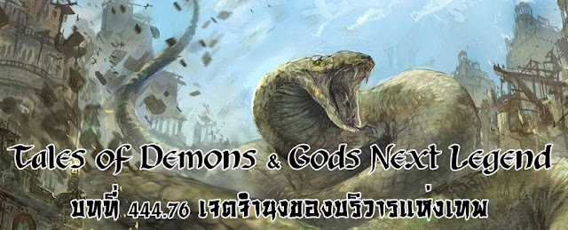 http://readtdg2.blogspot.com/2017/01/tales-of-demons-gods-next-legend-44476.html