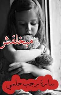 رواية مبخلفش كاملة بقلم سارة راجب حلمي