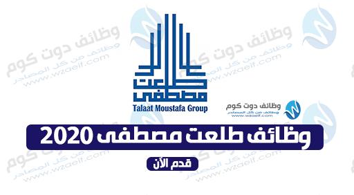 وظائف شركة طلعت مصطفى 2020 على موقع وظائف دوت كوم