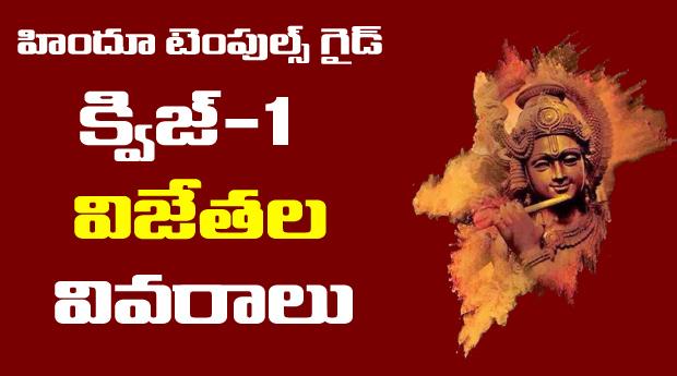 Winners list ofHindu Temples Guide Bhagavad Gita Quiz Level 1
