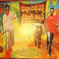 Buddareddy Pelli Breaking News (2017) Telugu Movie Audio CD Front Covers, Posters, Pictures, Pics, Images, Photos, Wallpapers