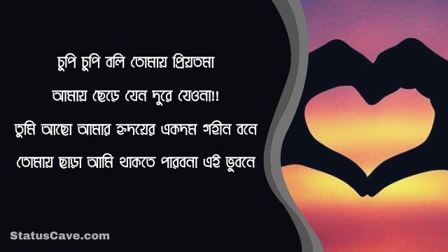 Bangla Romantic Status 1