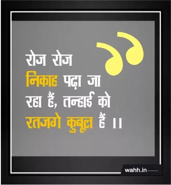 Nikah-Shayari-In-Hindi