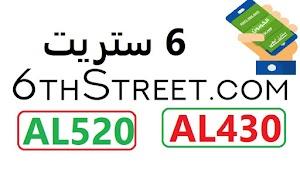 6thStreet  للتسوق أونلاين بسعر اقل باستخدام كوبون خصم 6 ستريت  AL520 فعال