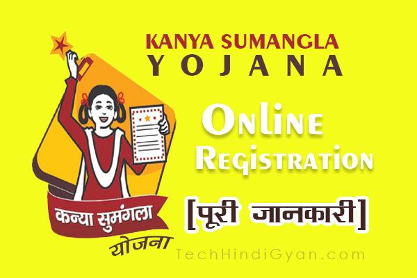 kanya sumangla yojana ke liye online apply kaise kare, मुख्यमंत्री कन्या सुमंगला योजना क्या हैं? ऑनलाइन आवेदन कैसे करें? Kanya Sumangla Yojana Online Registration | पूरी जानकारी