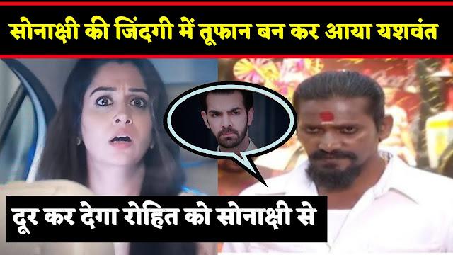Big Twist : Mystery enemy reveals Pooja being Naren's illegitimate daughter Sonakshi trapped in KHKT