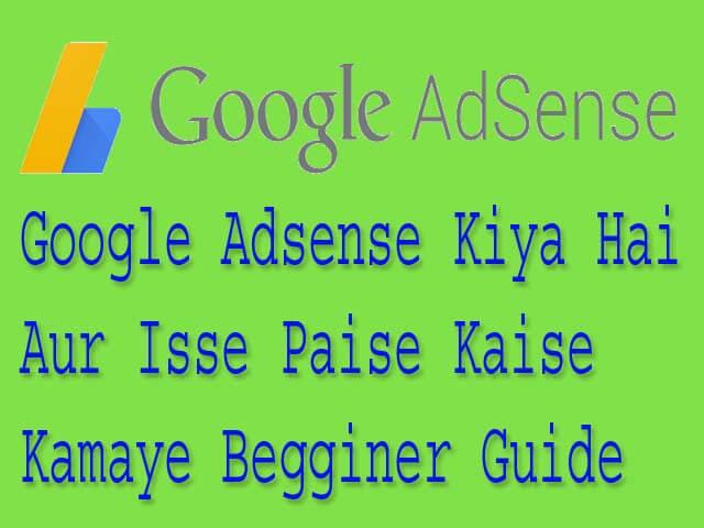 Google Adsense Kiya Hai Aur Isse Paise Kaise Kamaye Begginer Guide
