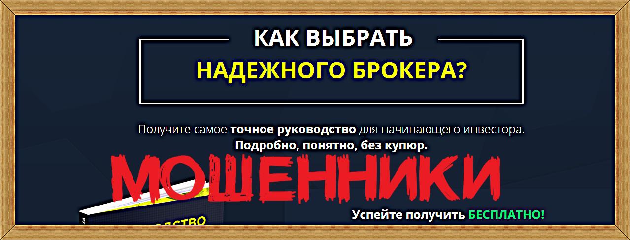 Мошеннический сайт goodbroker.finwiki.net – Отзывы, развод. Goodbroker мошенники