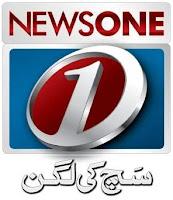 Watch NewsOne Live
