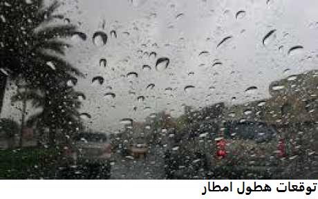 امطار رعديه اليوم الثلاثاء على 8 مناطق