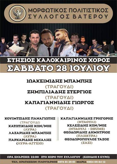 Ποντιακός καλοκαιρινός χορός του Συλλόγου Βατερού στην Κοζάνη