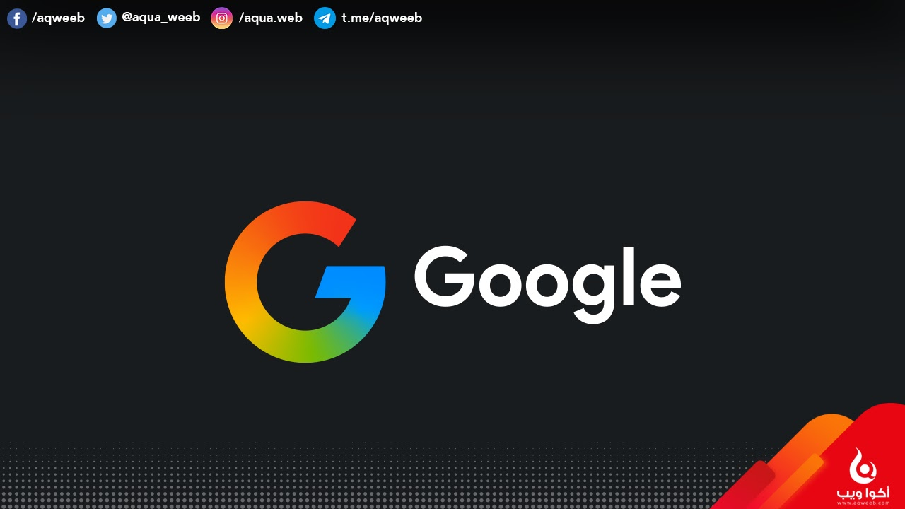 10 حقائق حول شركة جوجل