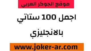 اجمل 100 ستاتي بالانجليزي 2021 جديد هبال ستاتيات شرات ومعاني انجليزية للفيس بوك قصف - الجوكر العربي