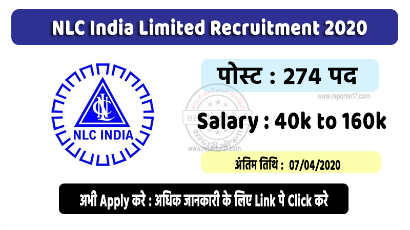 https://www.reporter17.com/2020/03/nlc-india-limited-recruitment-2020.html