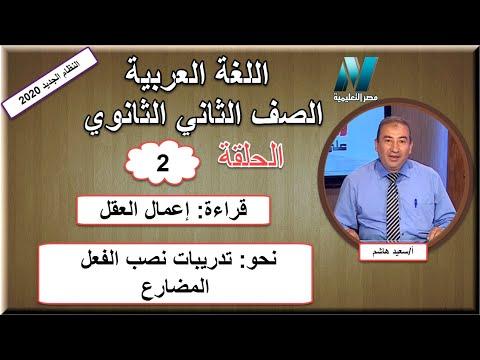 شاهد الحلقة الثانية  من مدرسة على الهواء فى مادة اللغة العربية للصف الثانى الثانوى الترم الأول 2020
