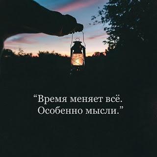 время меняет мысли