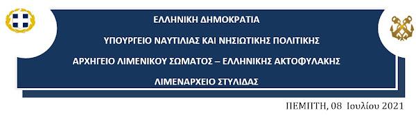 ΛΙΜΕΝΑΡΧΕΙΟ ΣΤΥΛΙΔΑΣ - ΔΕΛΤΙΟ ΤΥΠΟΥ ΓΙΑ ΤΙΣ ΜΕΤΑΚΙΝΗΣΕΙΣ ΜΕ ΠΛΟΙΑ