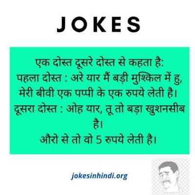 Two Friends Jokes in Hindi
