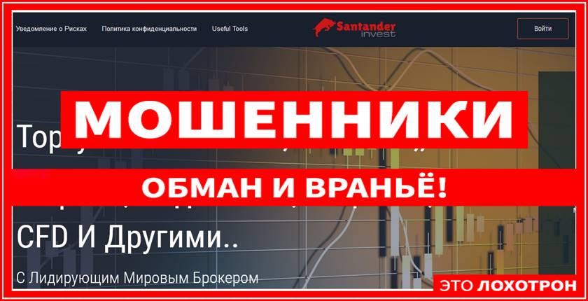 Мошеннический проект santanderinvest.com – Отзывы, развод. Компания Santander Invest мошенники