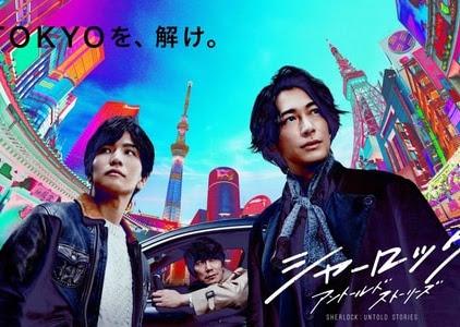 Sherlock 2019, Japanese drama, Synopsis, Cast, Trailer