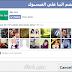 إضافة صندوق إعجابات فيس بوك منبثق