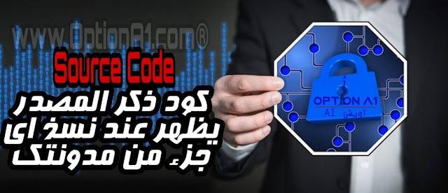 كيفية تركيب كود ذكر المصدر داخل مدونة بلوجر Source Code