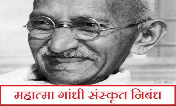 महात्मा गांधी संस्कृत निबंध। essay on  महात्मा गांधी संस्कृत निबंध। essay on mahatma gandhi in sanskrit