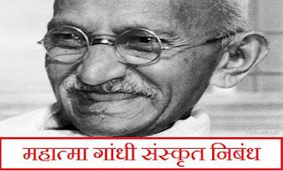 Mahatma Gandhi Essay Sanskrit