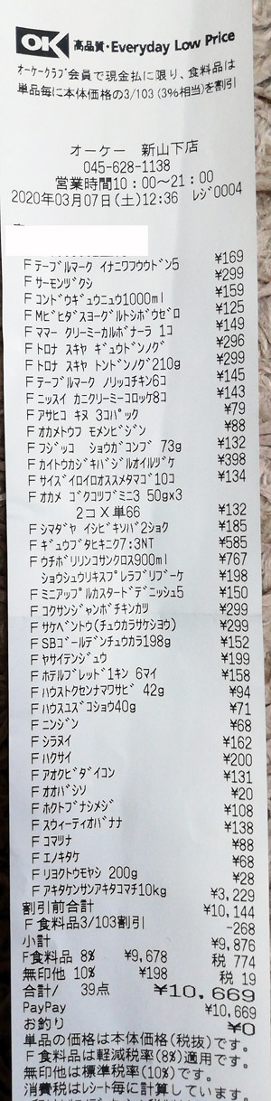 OK オーケー 新山下店 2020/3/7 のレシート