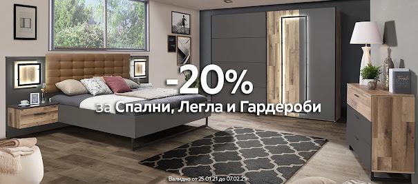АИКО -20% СПАЛНИ ЛЕГЛА И ГАРДЕРОБИ