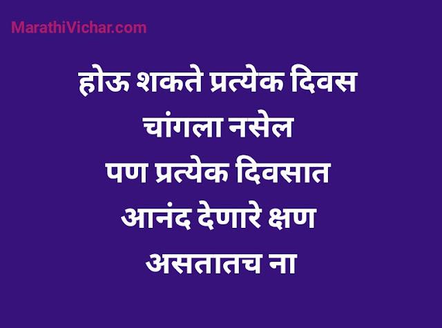 life msg in marathi