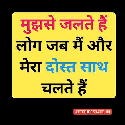 royal dosti status in hindi