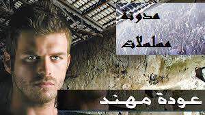 مسلسل حريم السلطان الجزء الثاني الحلقه 67