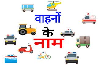 वाहनों के नाम हिंदी और अंग्रेजी में (Auto Vehicle Name In Hindi And English)