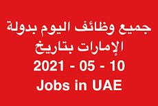 جميع وظائف اليوم بدولة الإمارات بتاريخ 10 - 05 - 2021 | Jobs in UAE