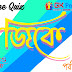 Mock Test on General Knowledge in Bengali   Life Science Quiz in Bengali