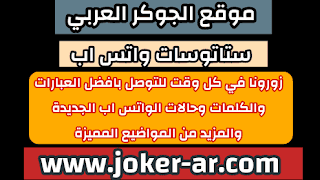 ستاتوس للواتس اب جديدة 2021 حالات ستاتوسات واتساب عربي  new whatsapp status - الجوكر العربي