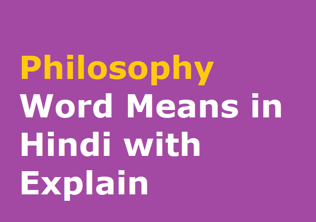 Philosophy Word Means in Hindi with Explain