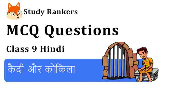 MCQ Questions for Class 9 Hindi Chapter 12 कैदी और कोकिला क्षितिज