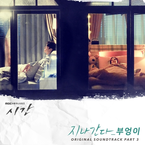Owl – Time OST Part.3