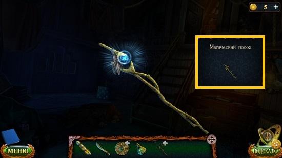 делаем магический посох в игре затерянные земли 6 ошибки прошлого